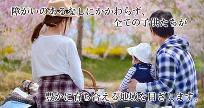 NPO法人ひろば|障害児支援|育児支援