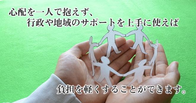NPO法人ひろば|障害児サポート|育児サポート